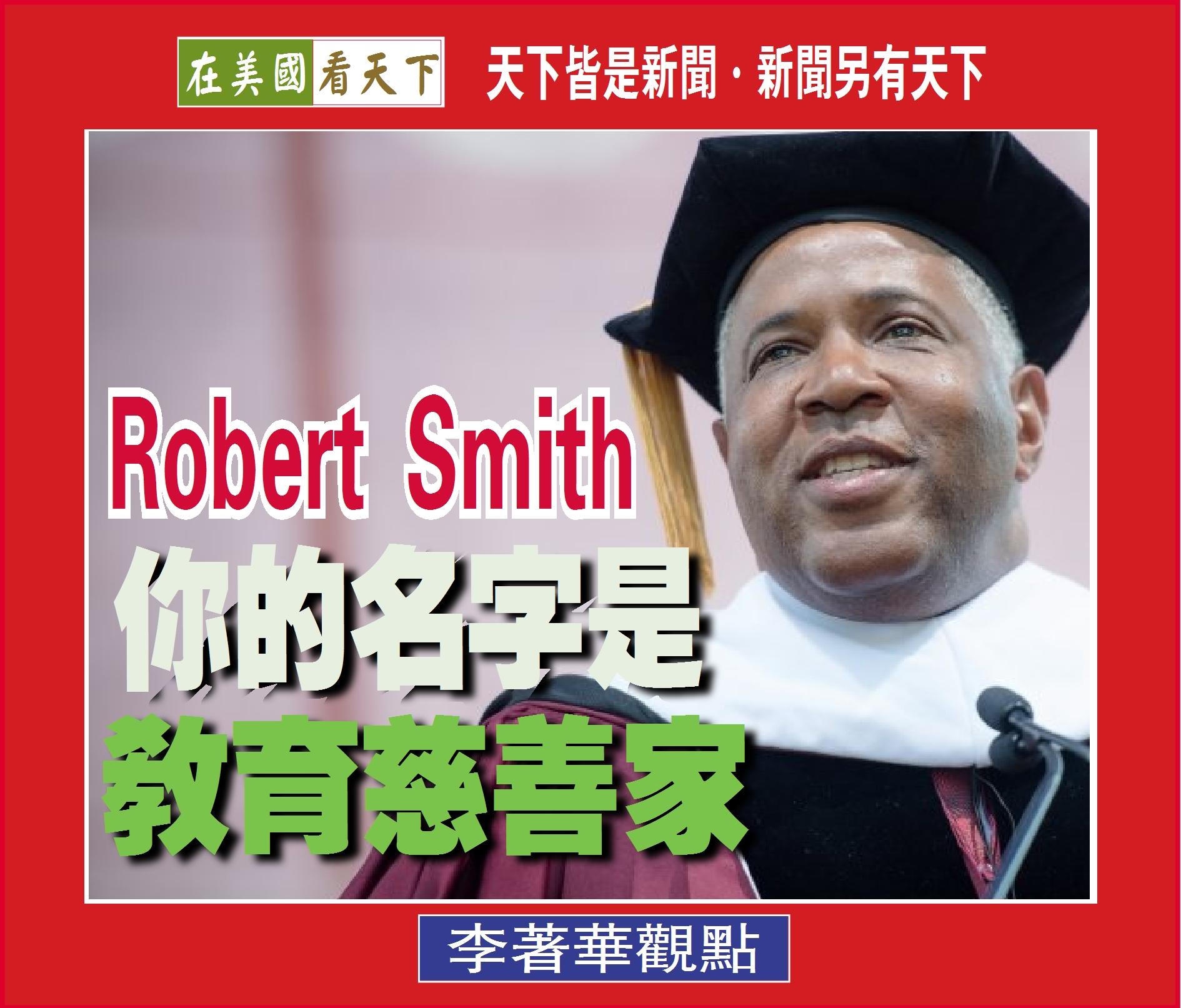 052119-Robert Smith的名字是教育慈善家-1