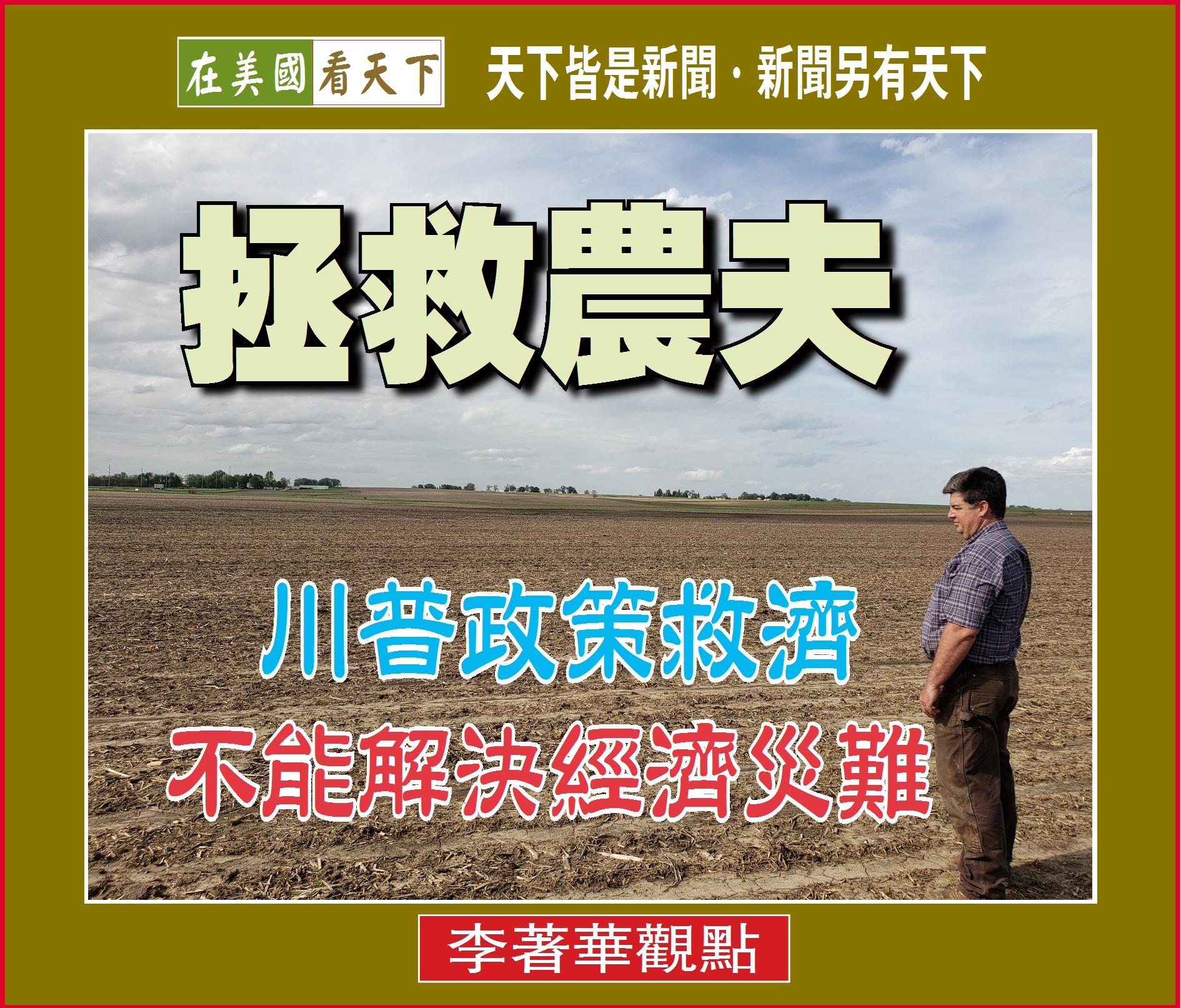 052919-拯救農夫--川普政策救濟不能解決經濟災難.jpg