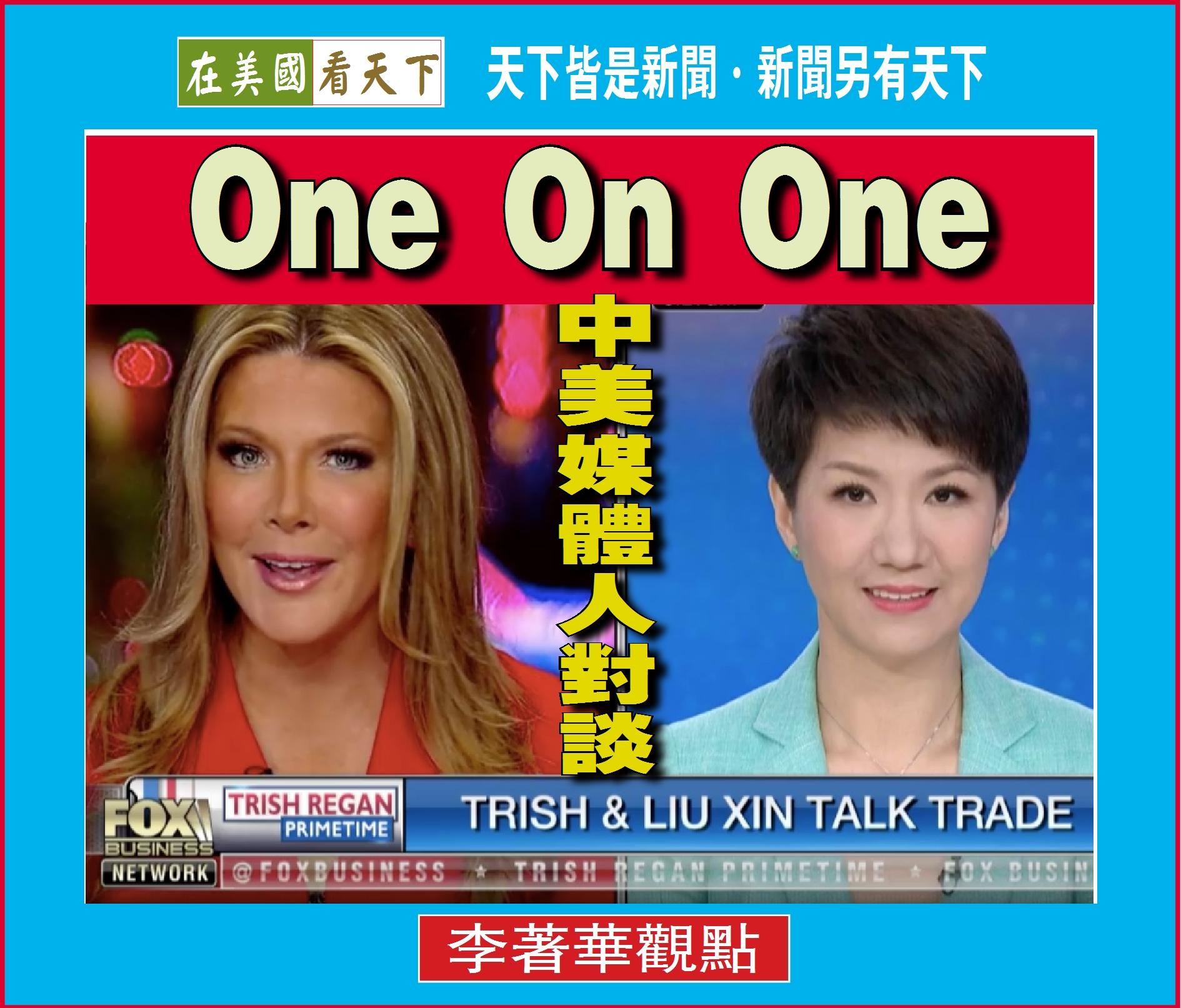 053019-中美媒體人One On One-1.jpg
