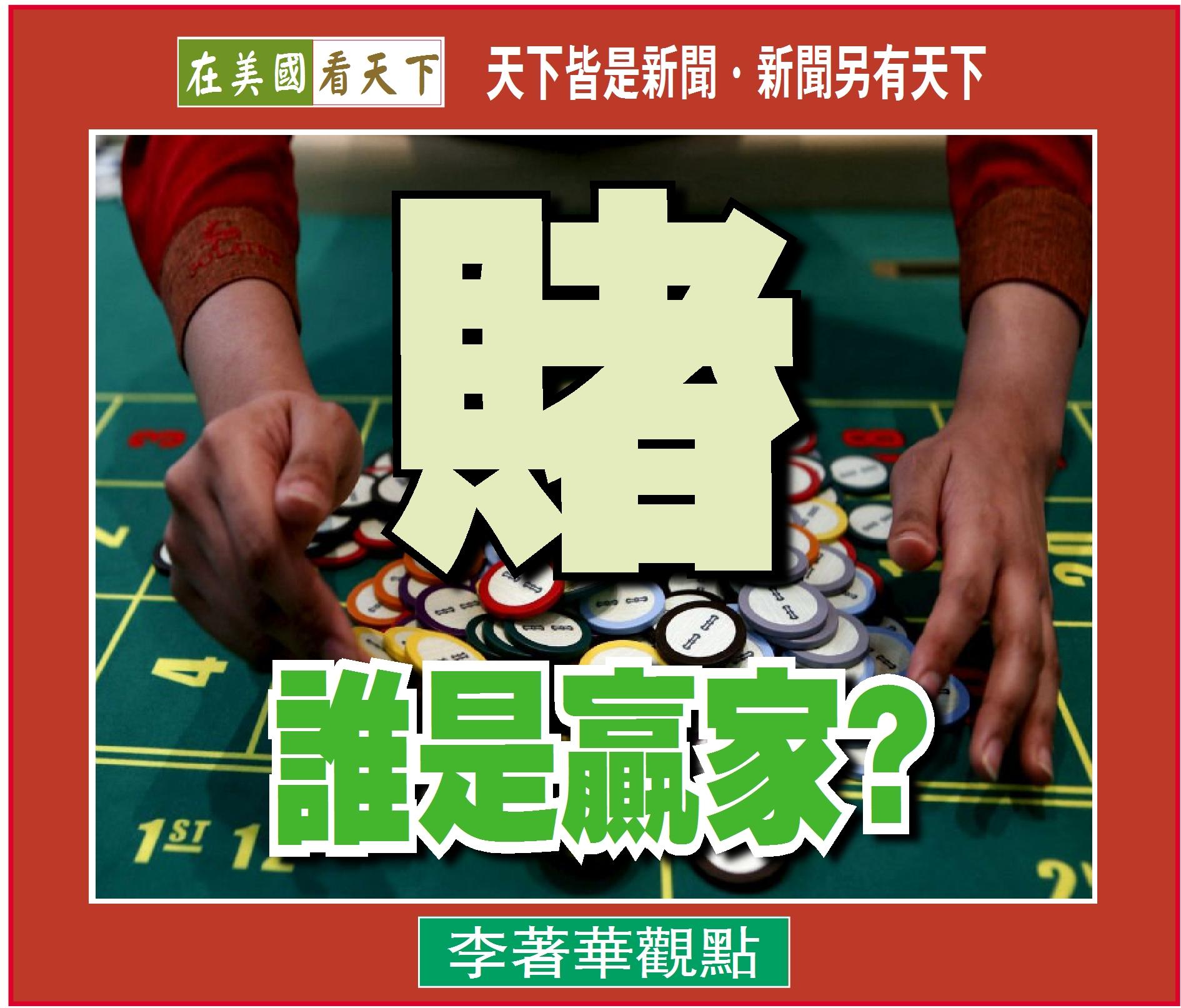 060519-賭,誰是贏家?-1