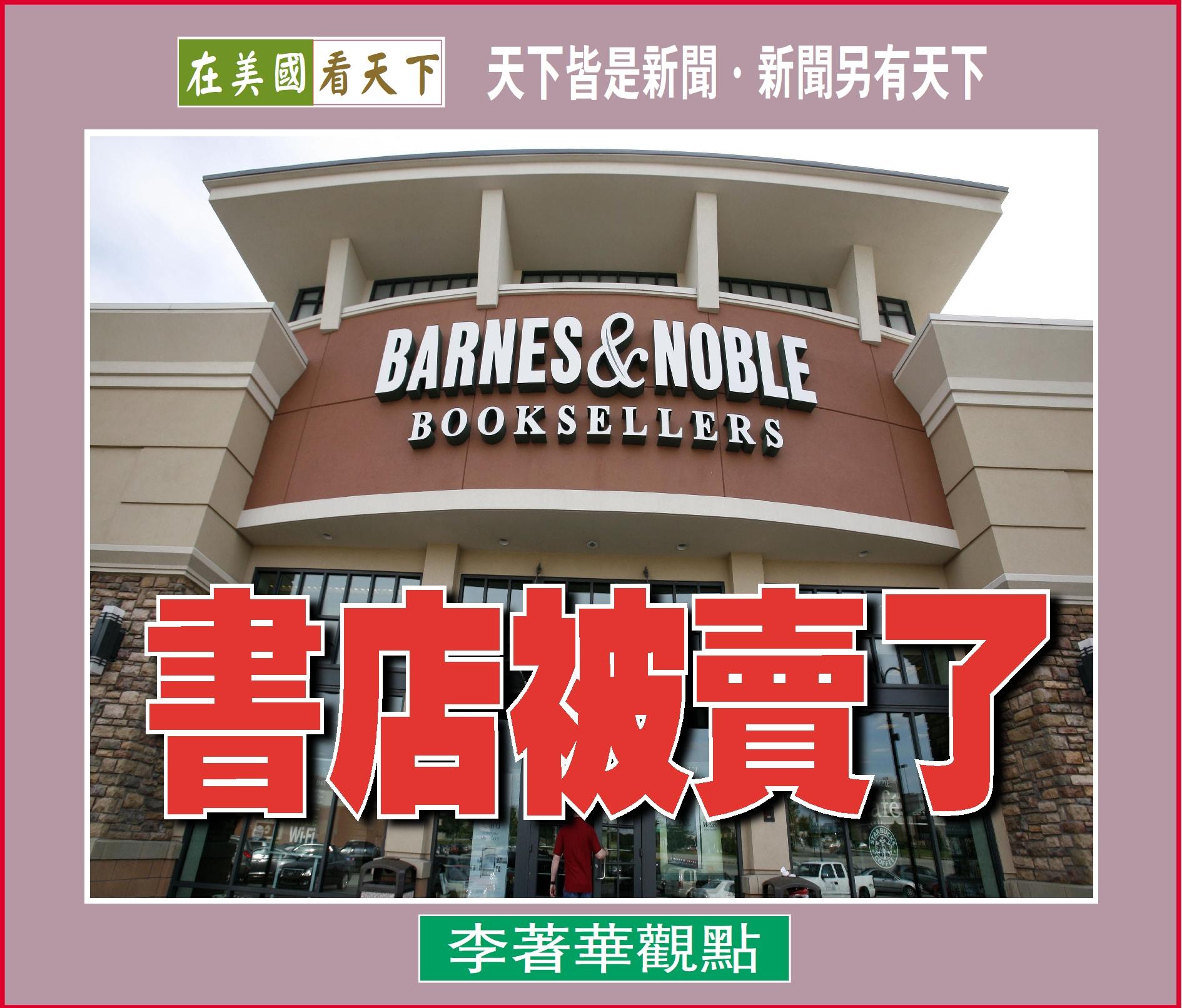 061119-書店被賣了-1.jpg