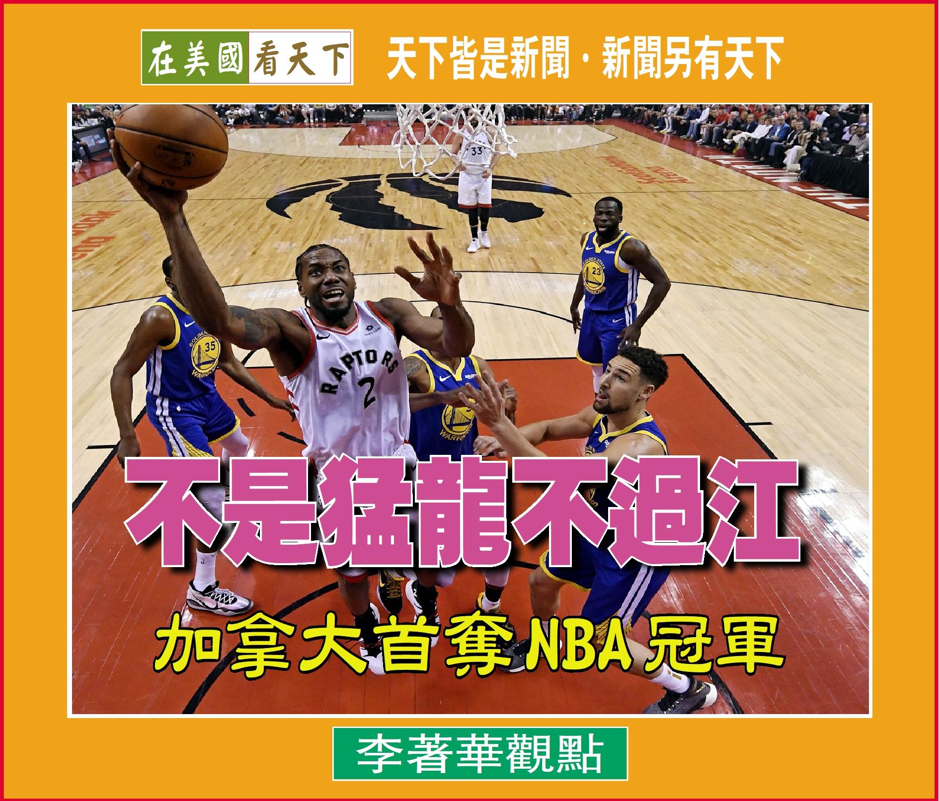 061419-不是猛龍不過江--加拿大首奪NBA冠軍.jpg