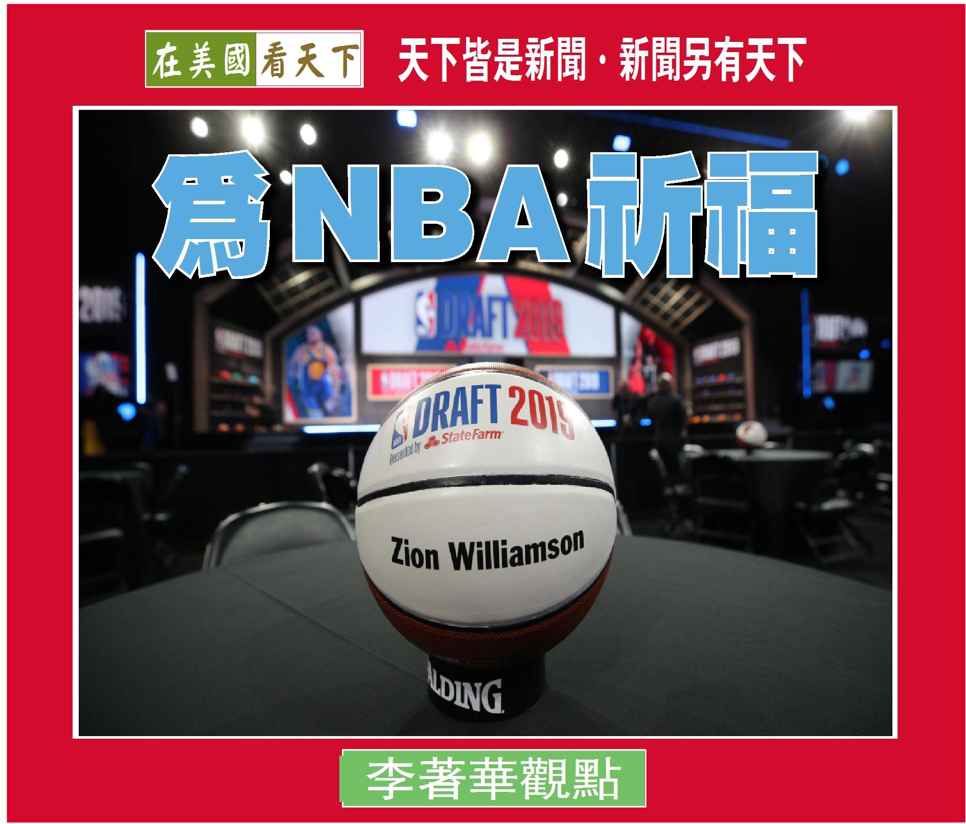 062219- 為NBA祈福-1.jpg