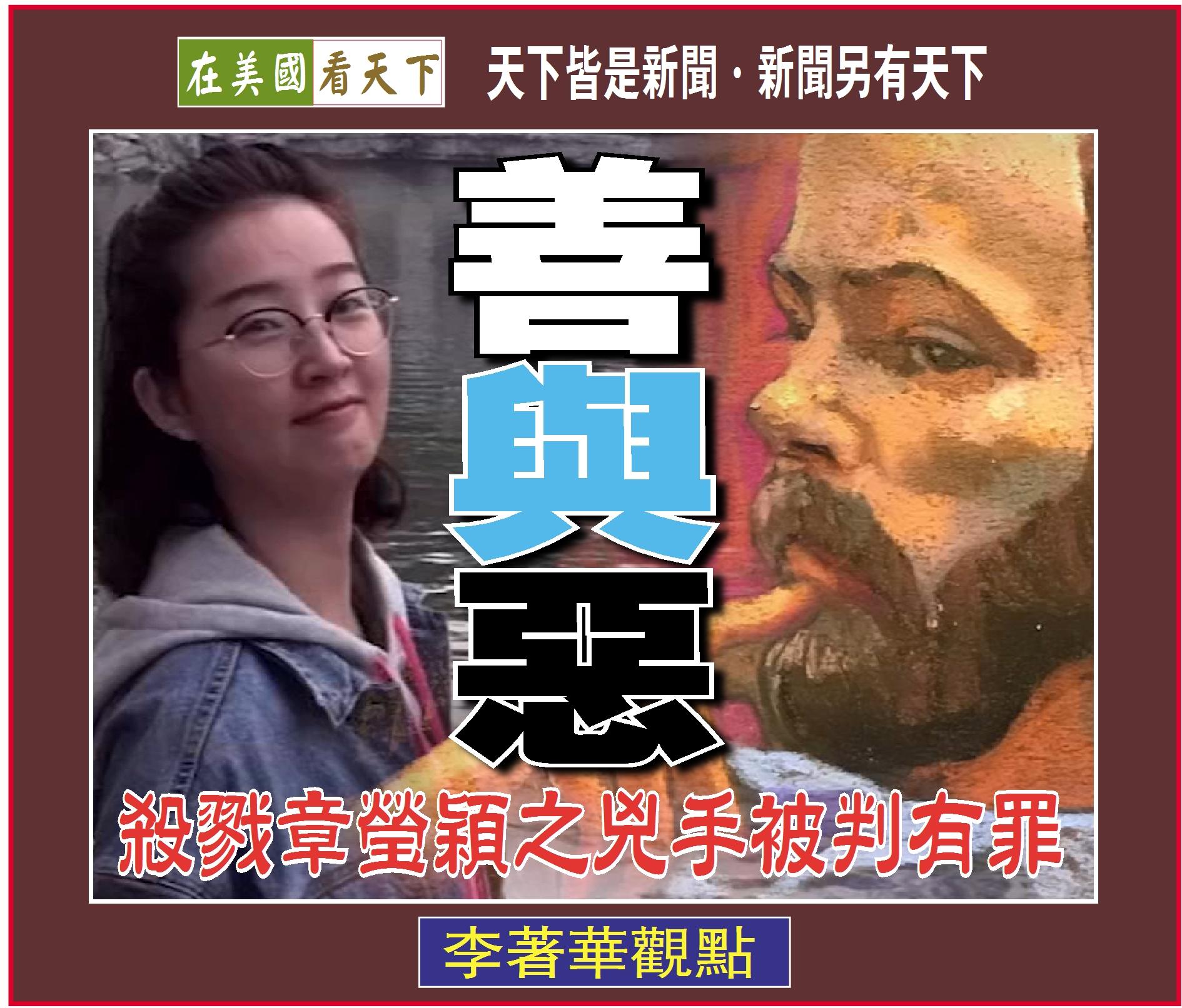 062519-善與惡--殺戮章瑩穎之兇手被判有罪-1.jpg