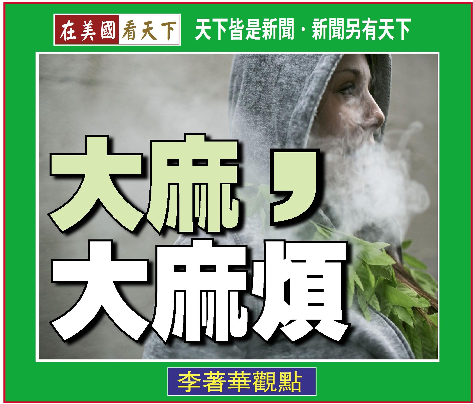062619-大麻的大麻煩-1.jpg