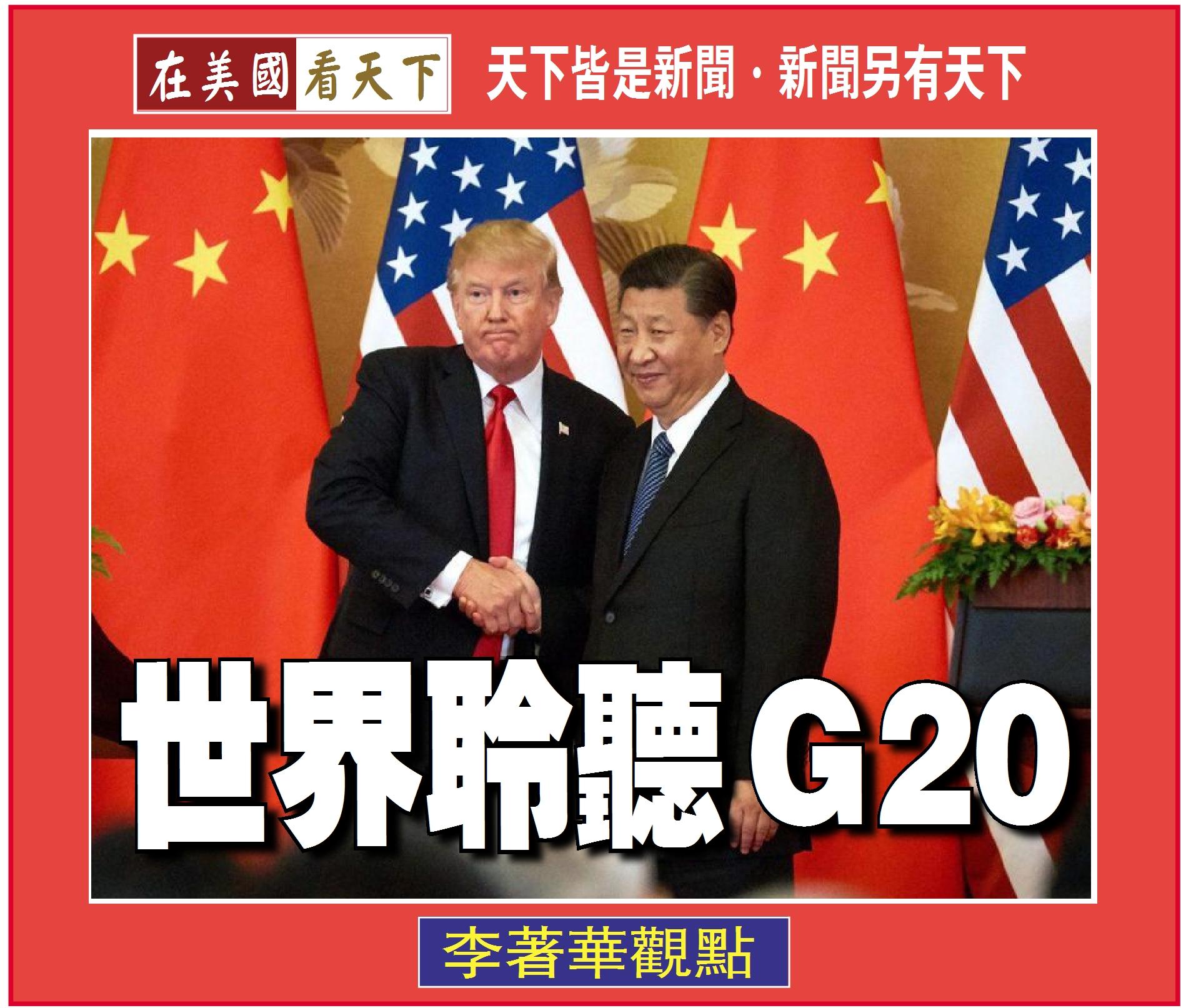 062719-世界都在聆聽G20-1.jpg