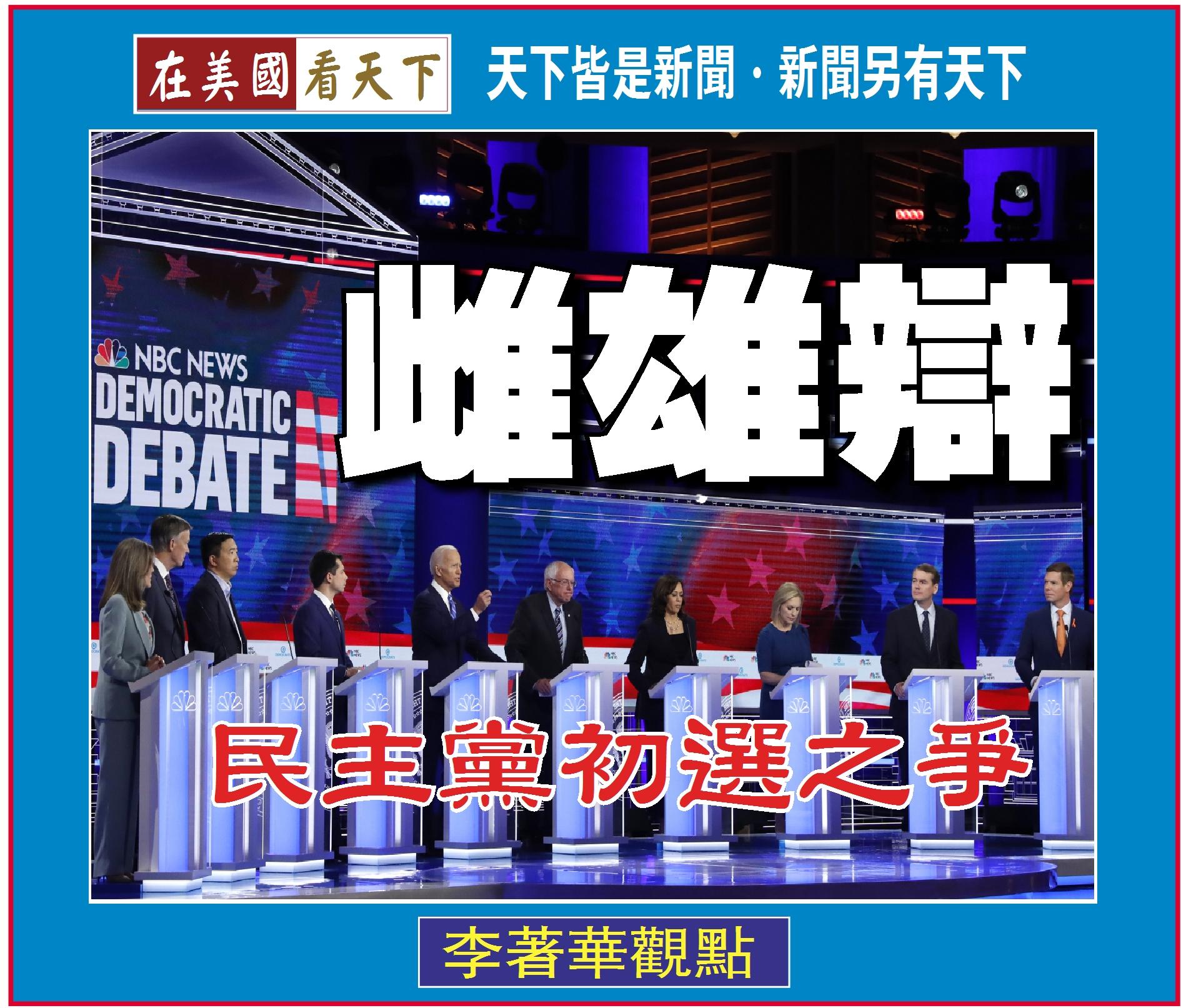 062819-雌雄辯-民主黨初選之爭.jpg