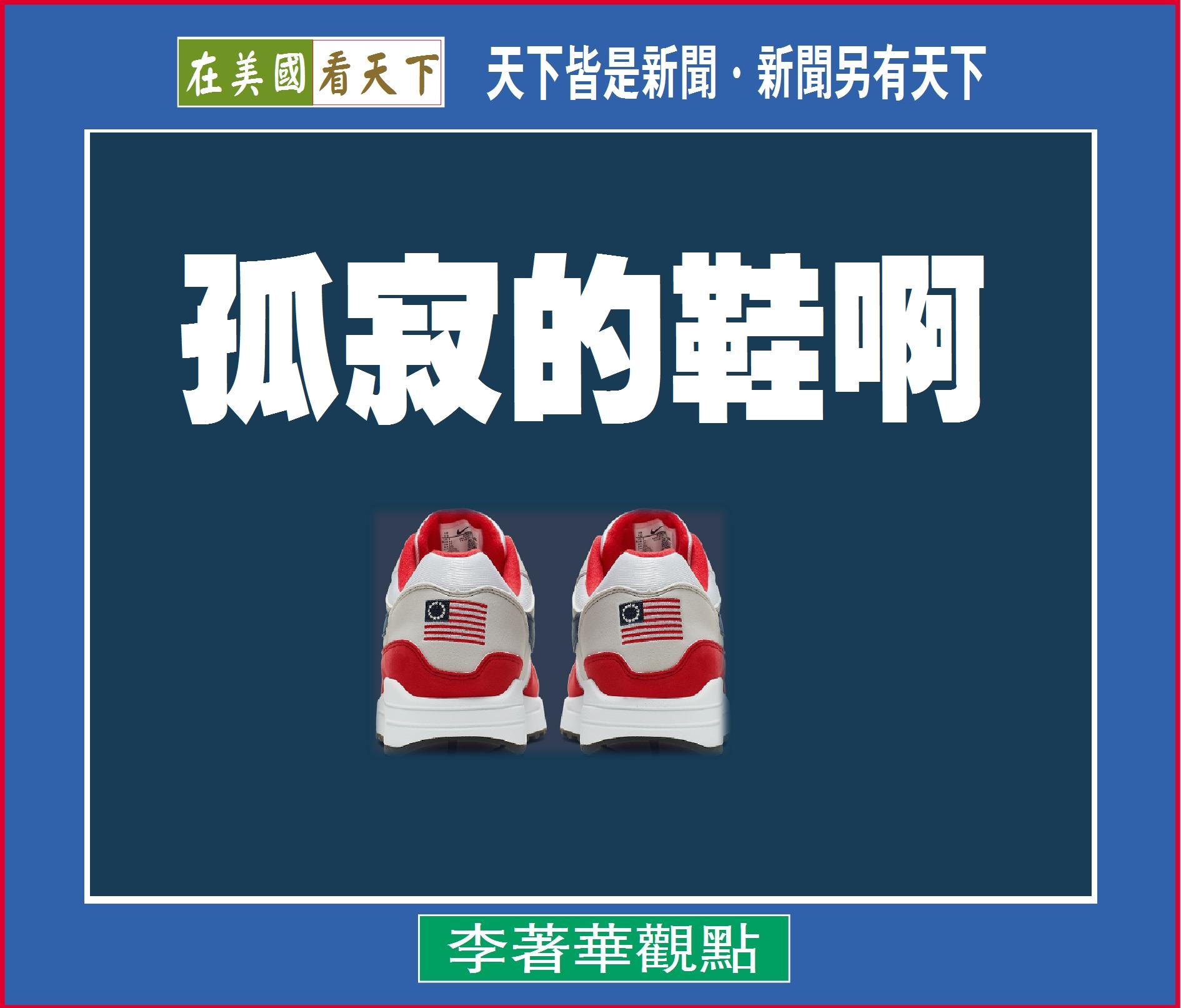 070319-孤寂的鞋啊-1