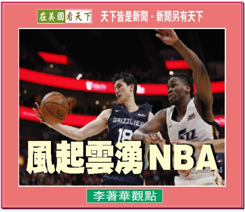 070719-風起雲湧NBA.jpg