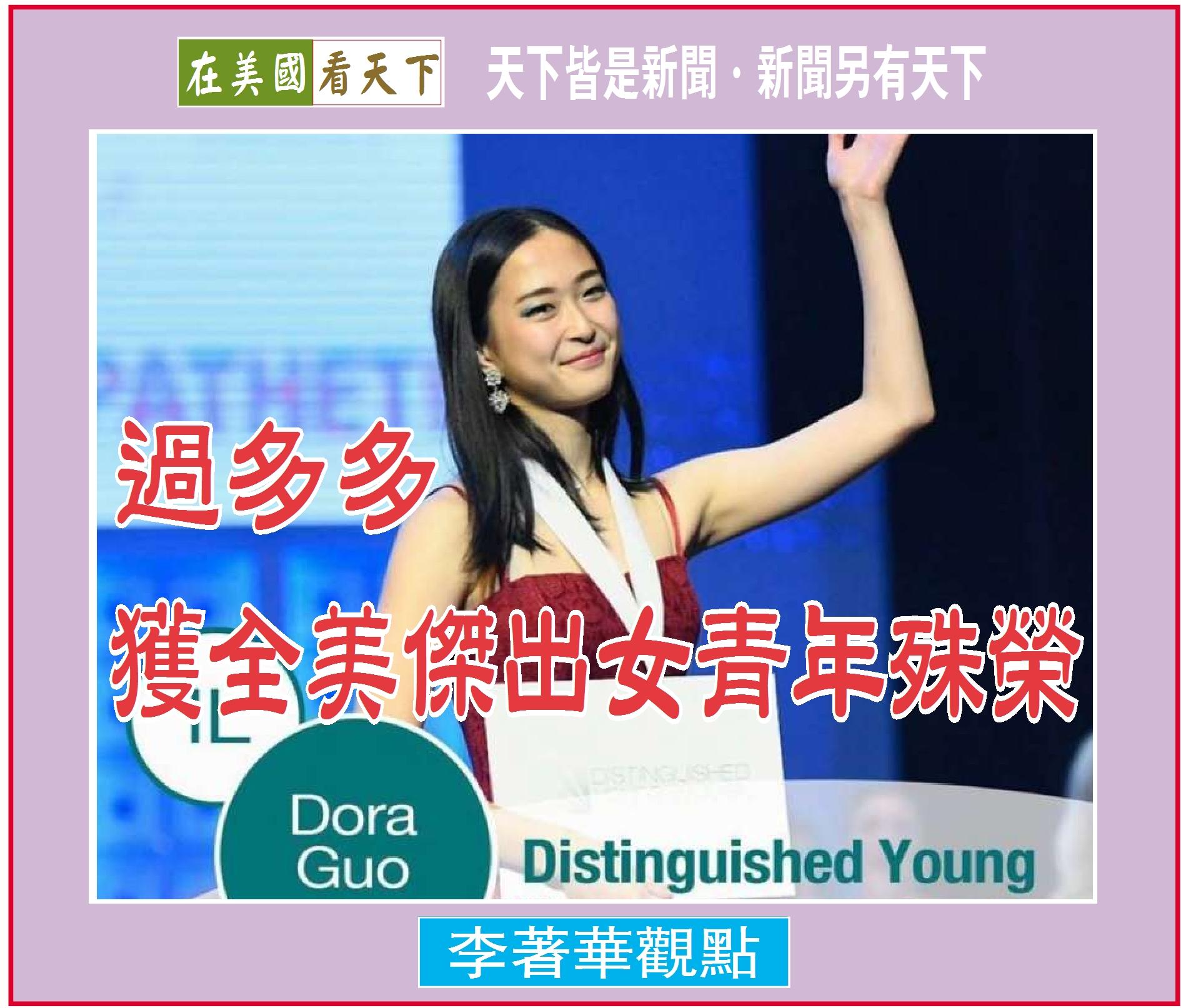 071119-過多多獲全美傑出女青年殊榮-1.jpg
