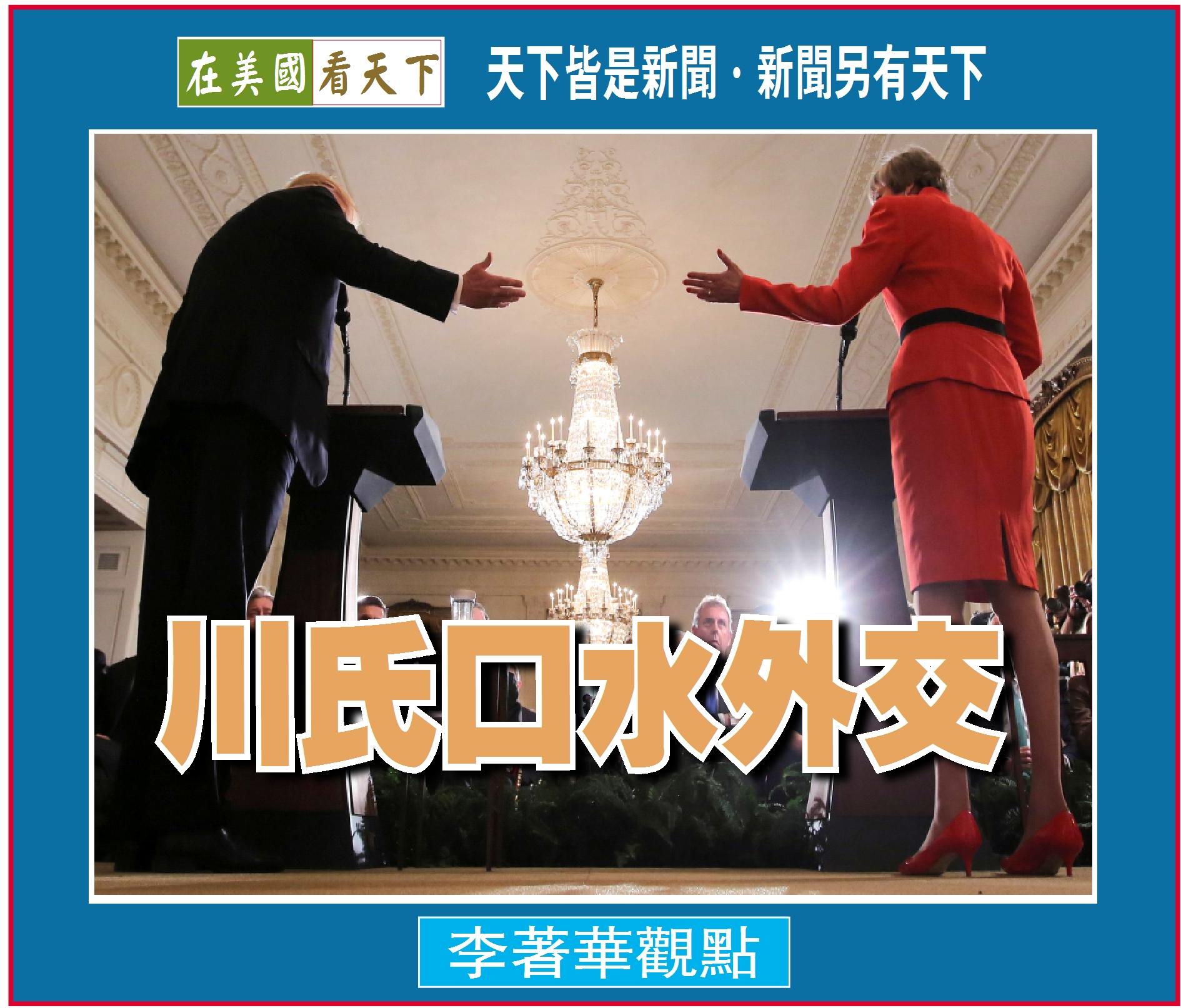 071219-川氏口水外交-1.jpg