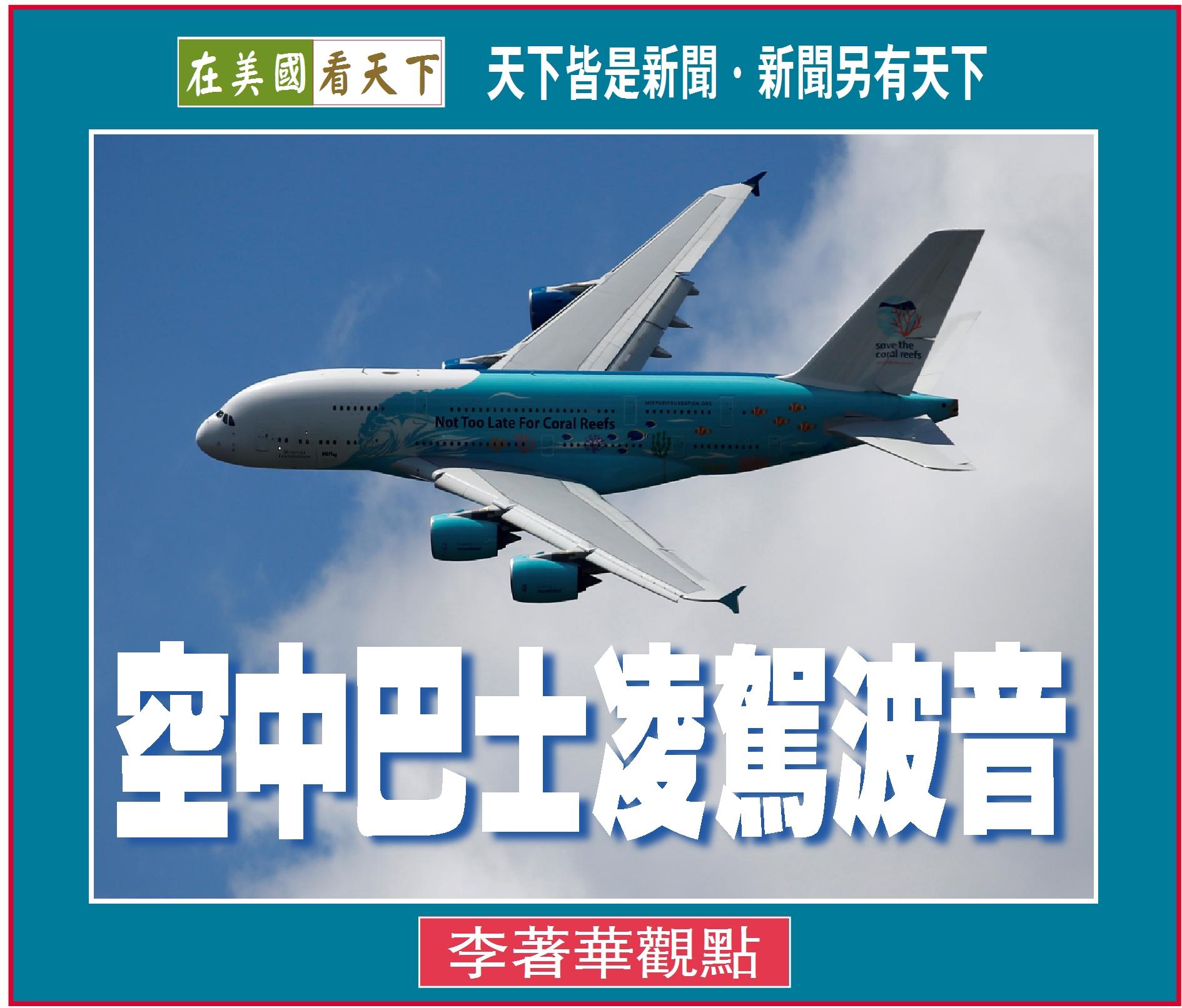 071519-空中巴士凌駕波音-1.jpg