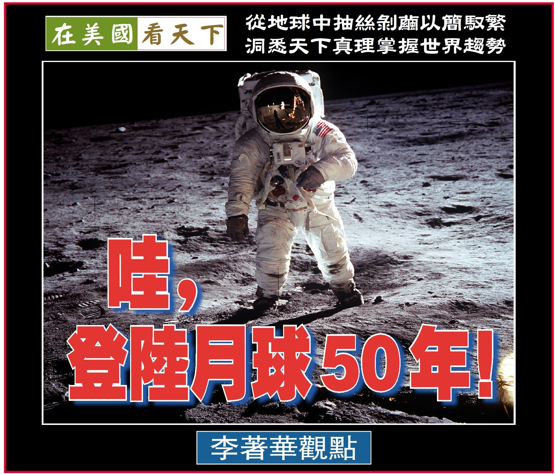 072019-哇,登陸月球50年!-1