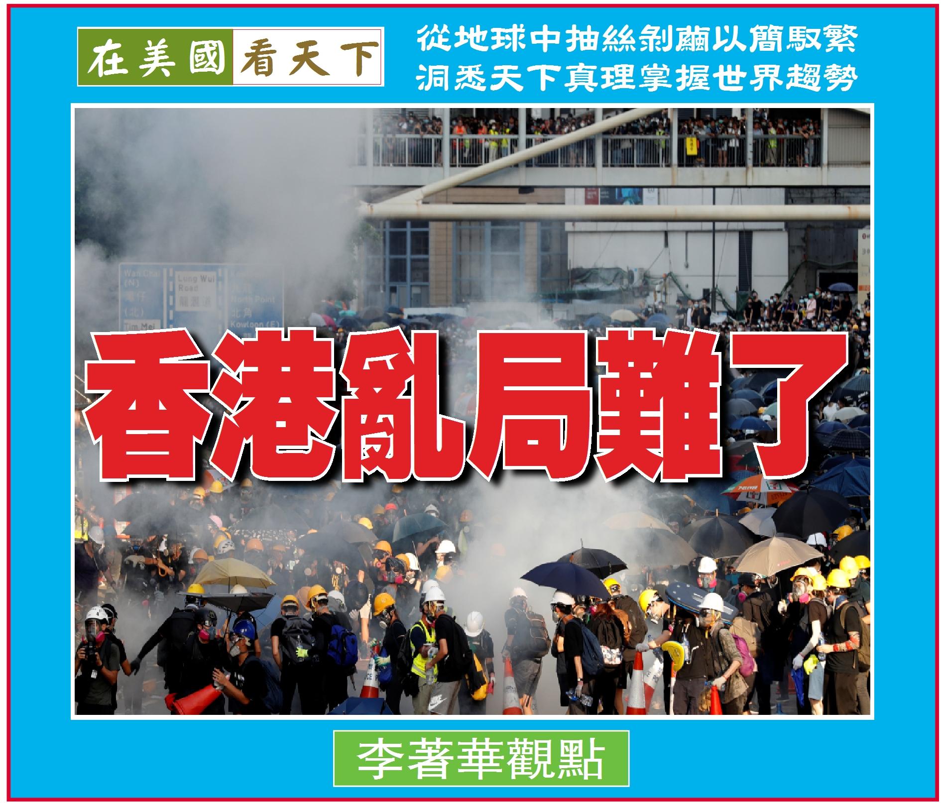 080619-香港亂局難了-1