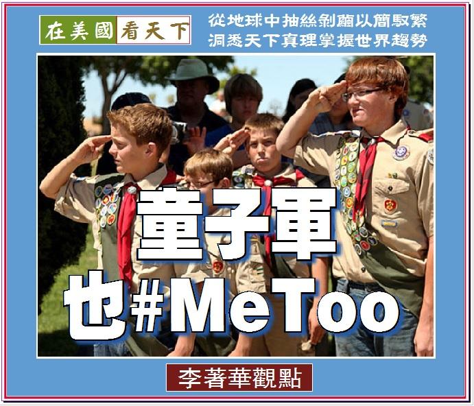 080819-童子軍也有#MeToo!