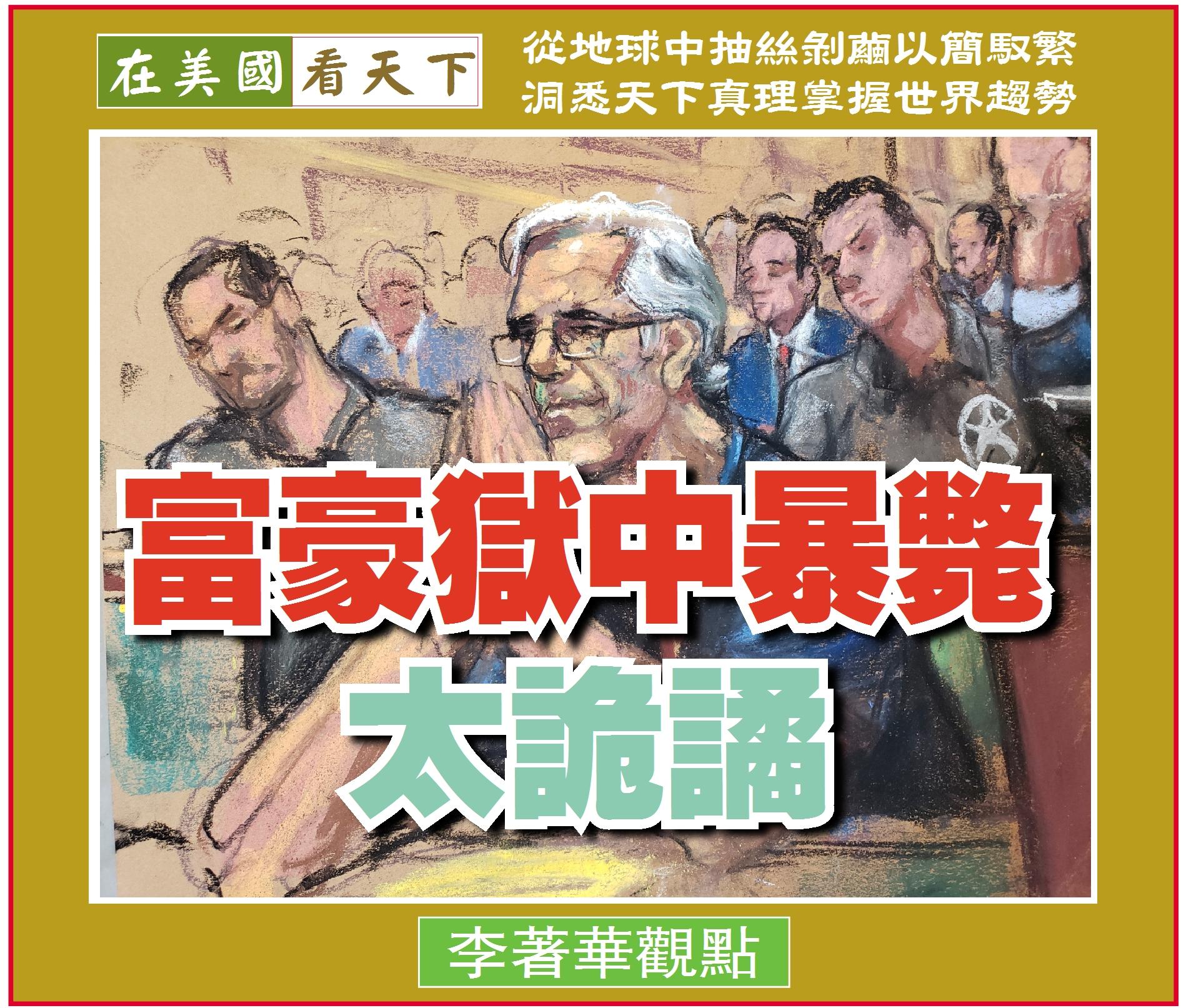 081219-富豪獄中暴斃太詭譎-1 (1)
