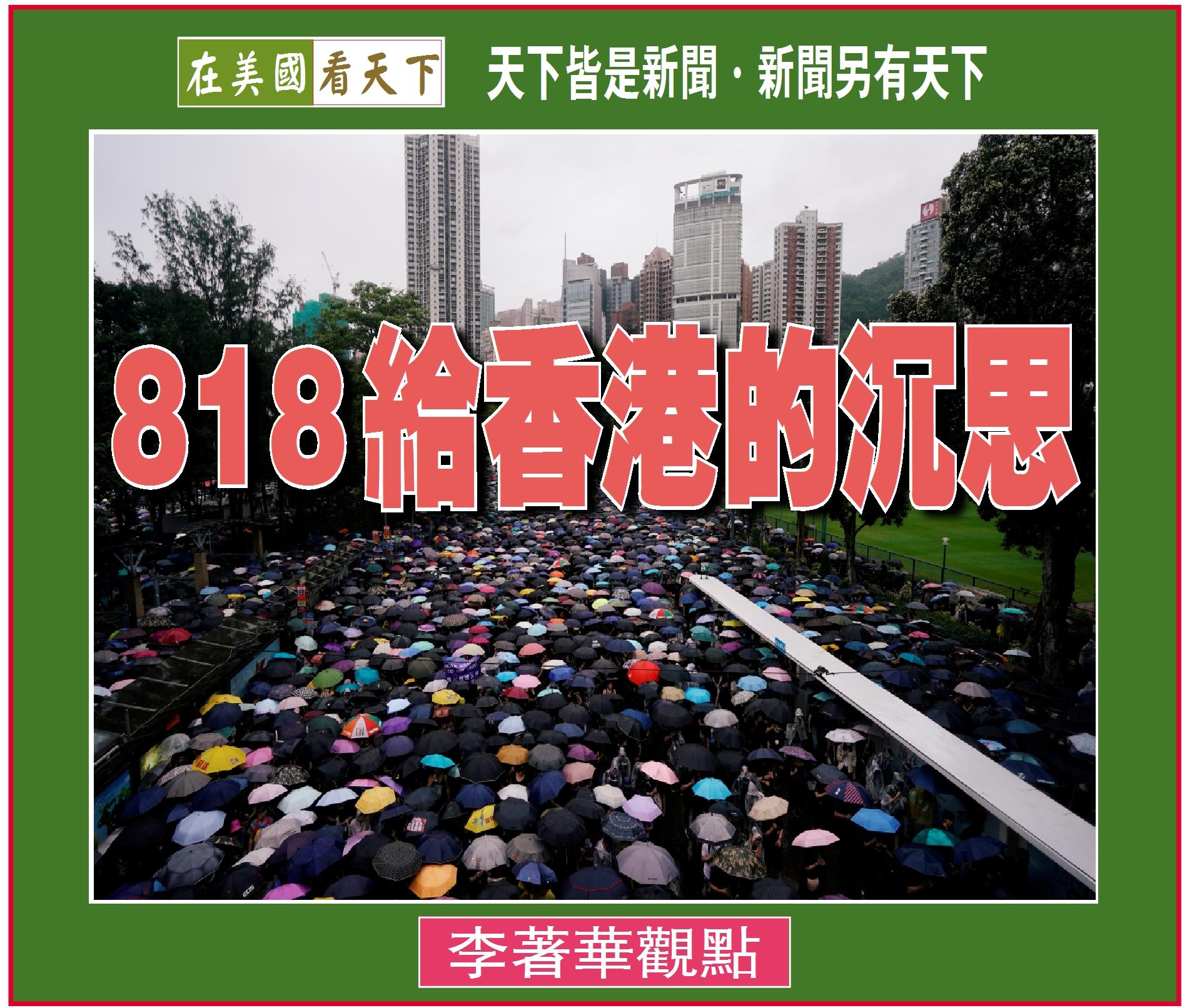 081919-818給香港的沉思-1.jpg