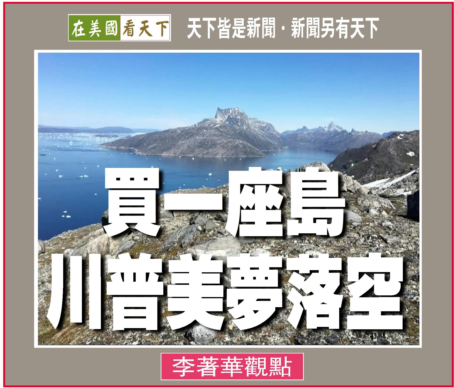 082019-買一座島,川普美夢落空-1.jpg