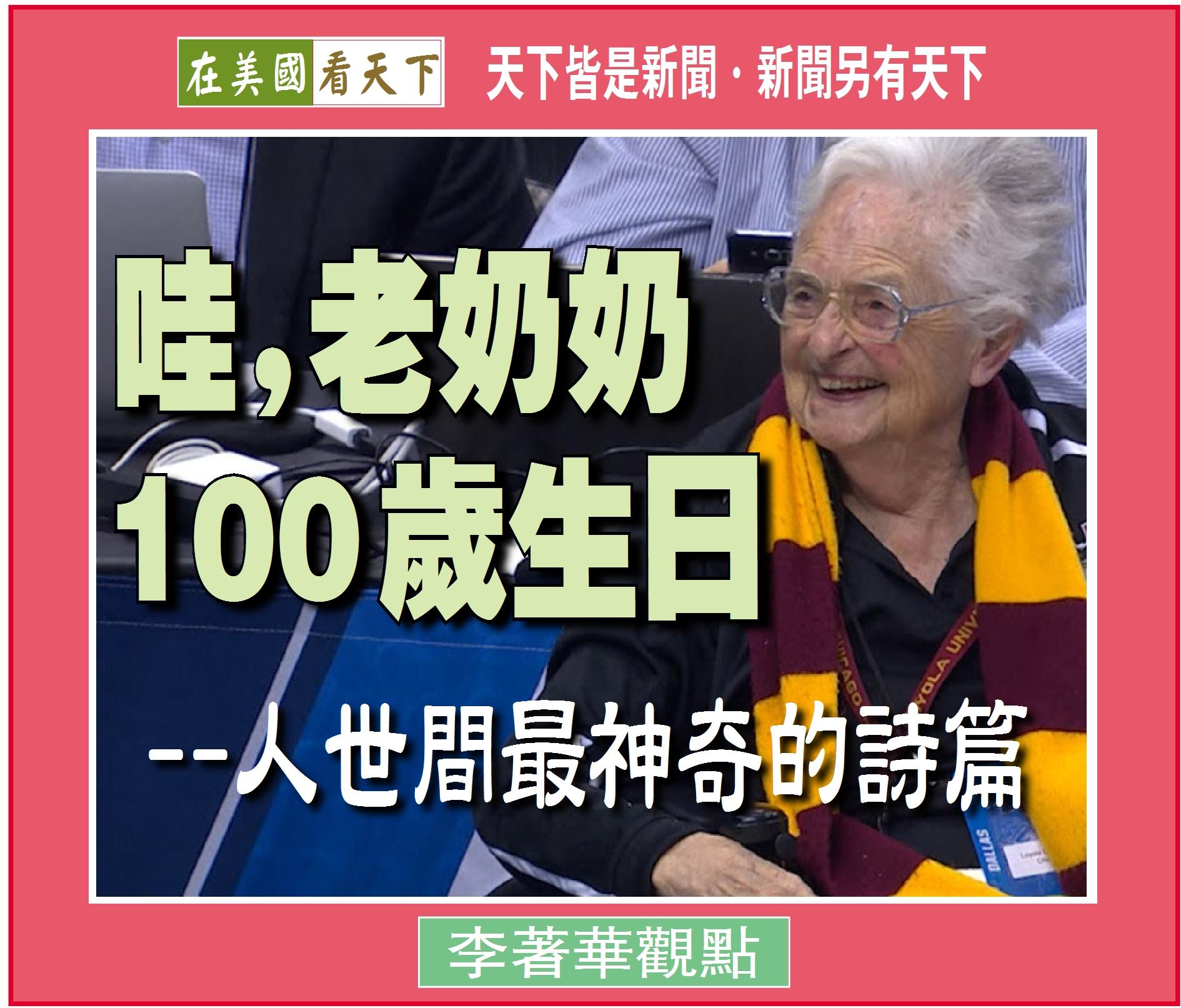 082219-哇老奶奶的100歲生日--人世間最神奇的詩篇-1.jpg