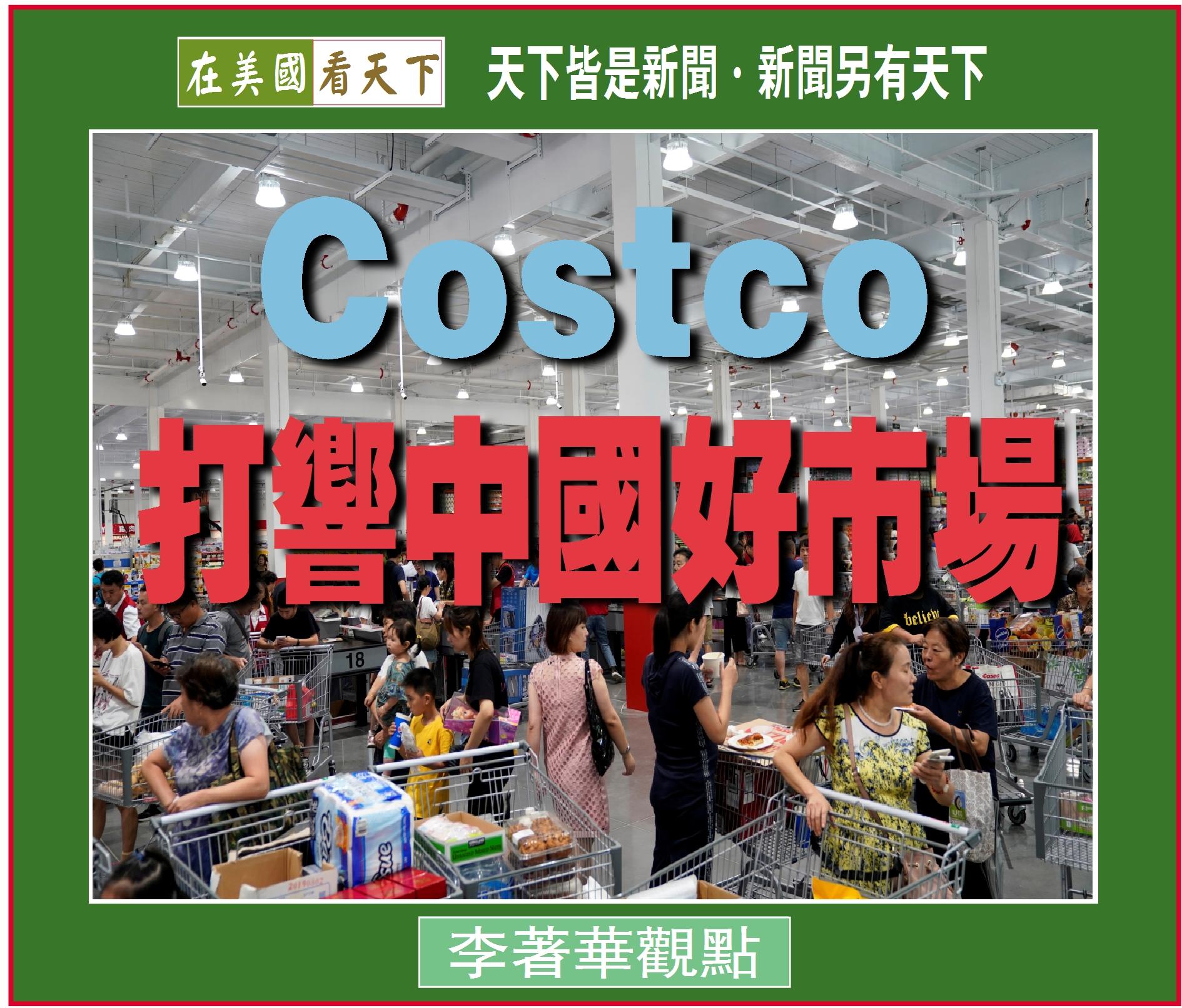 082819-Costco打響中國好市場-1.jpg