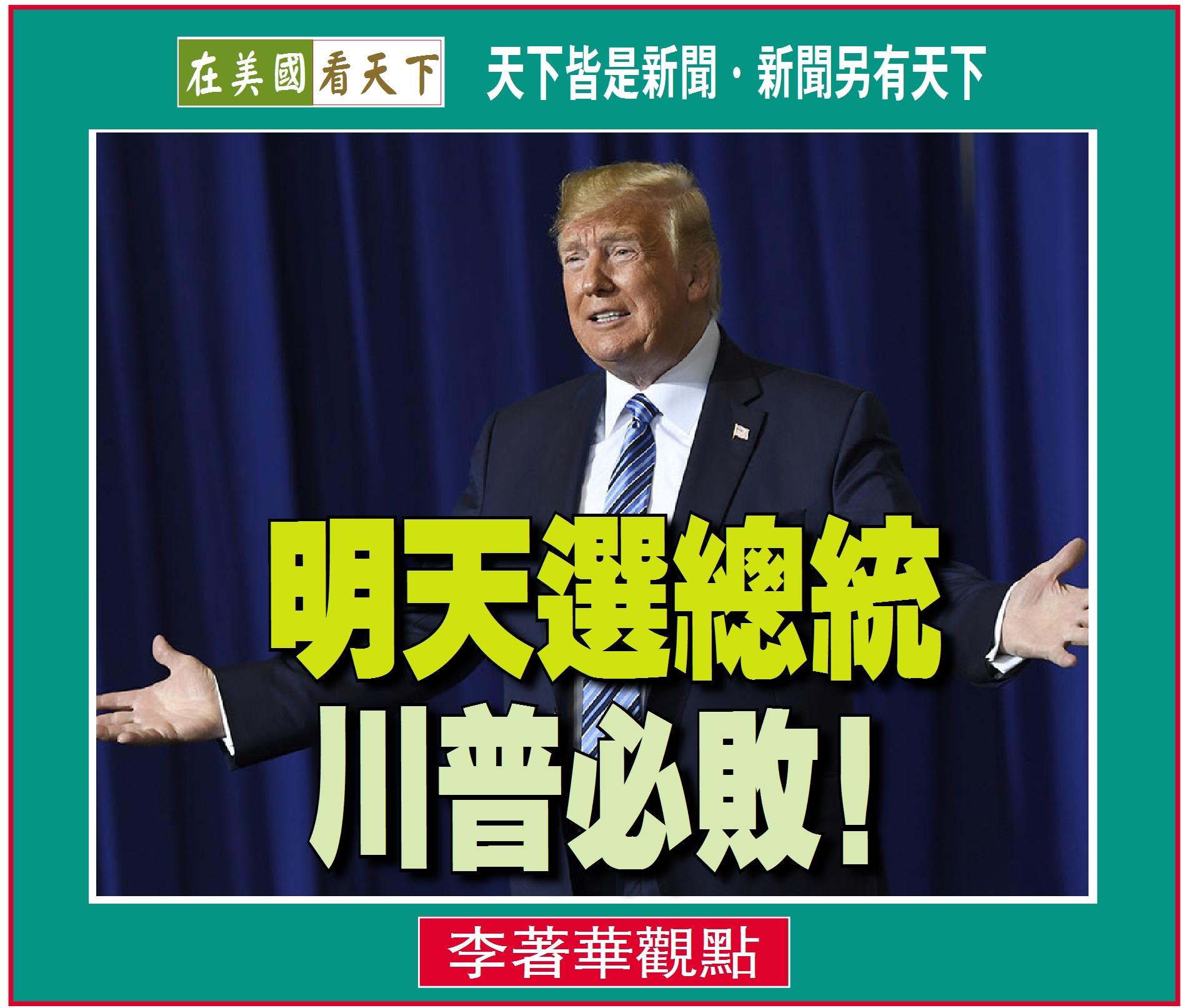 090719-明天選總統,川普必敗!-1.jpg