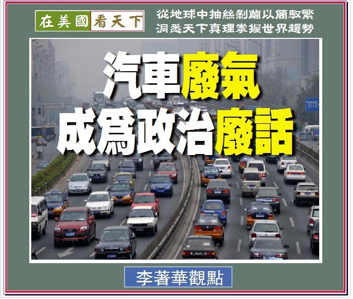 091919-汽車廢氣成為政治廢話.jpg