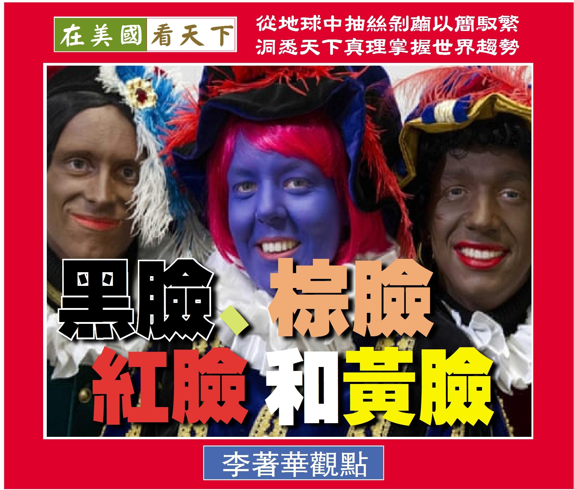 092119-黑臉、棕臉、紅臉和黃臉-1.jpg