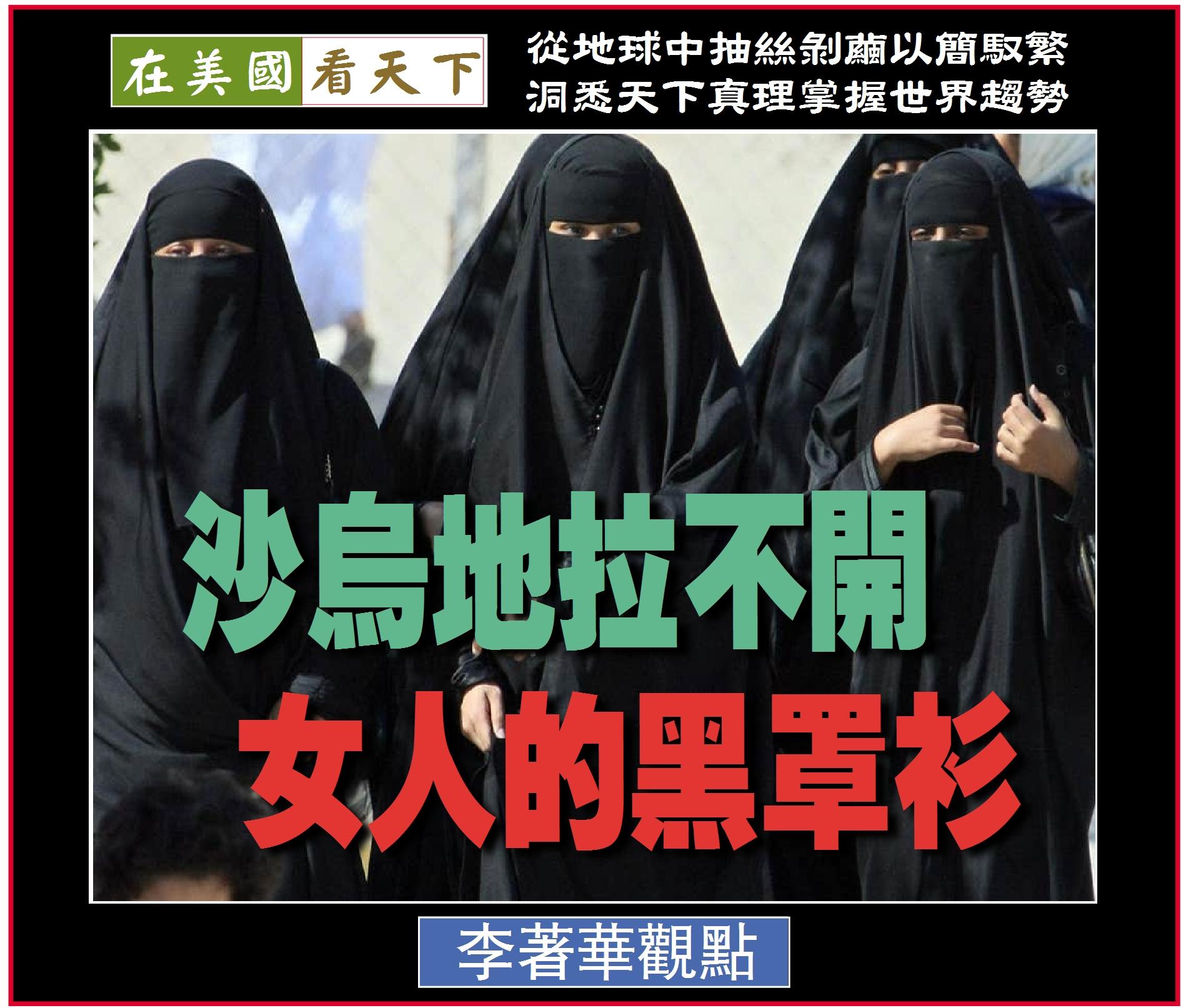 093019-沙烏地拉不開女人的黑罩衫-1.jpg