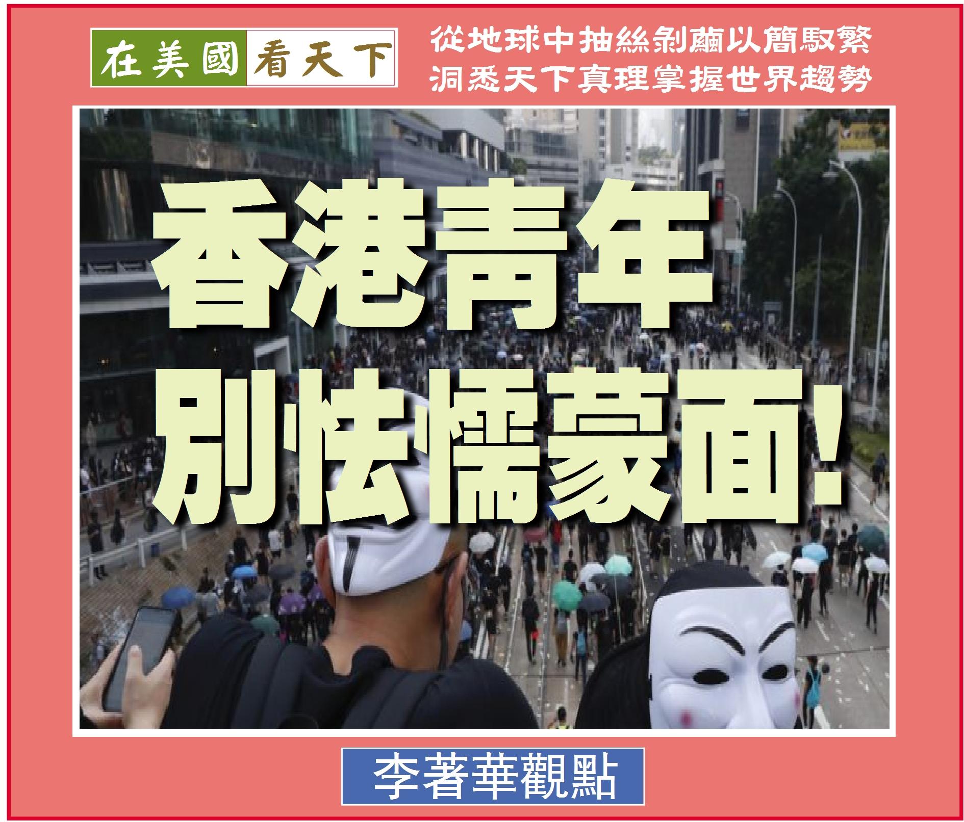 100519-香港青年別怯懦蒙面!-1