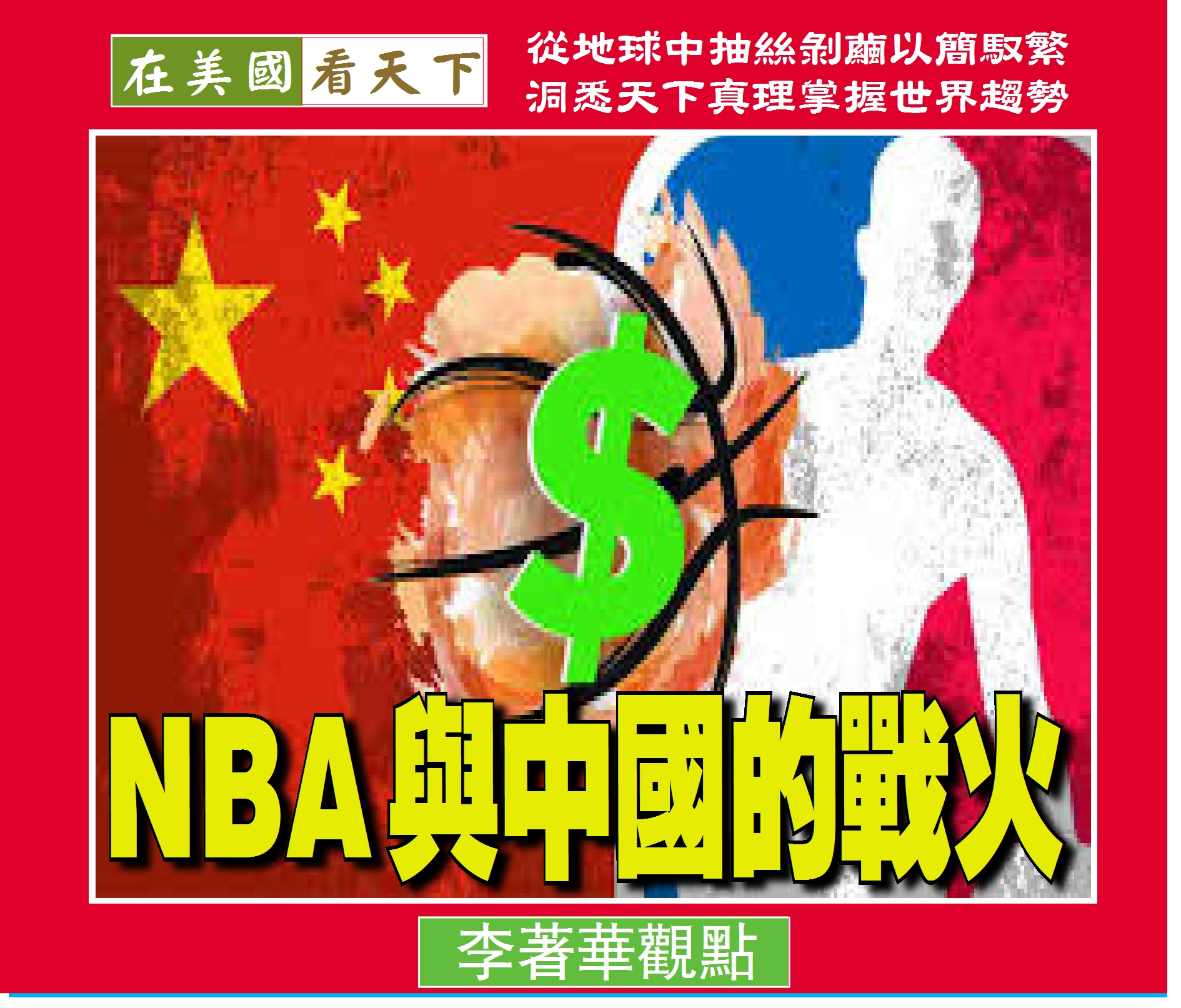 101119-NBA與中國的戰火-1