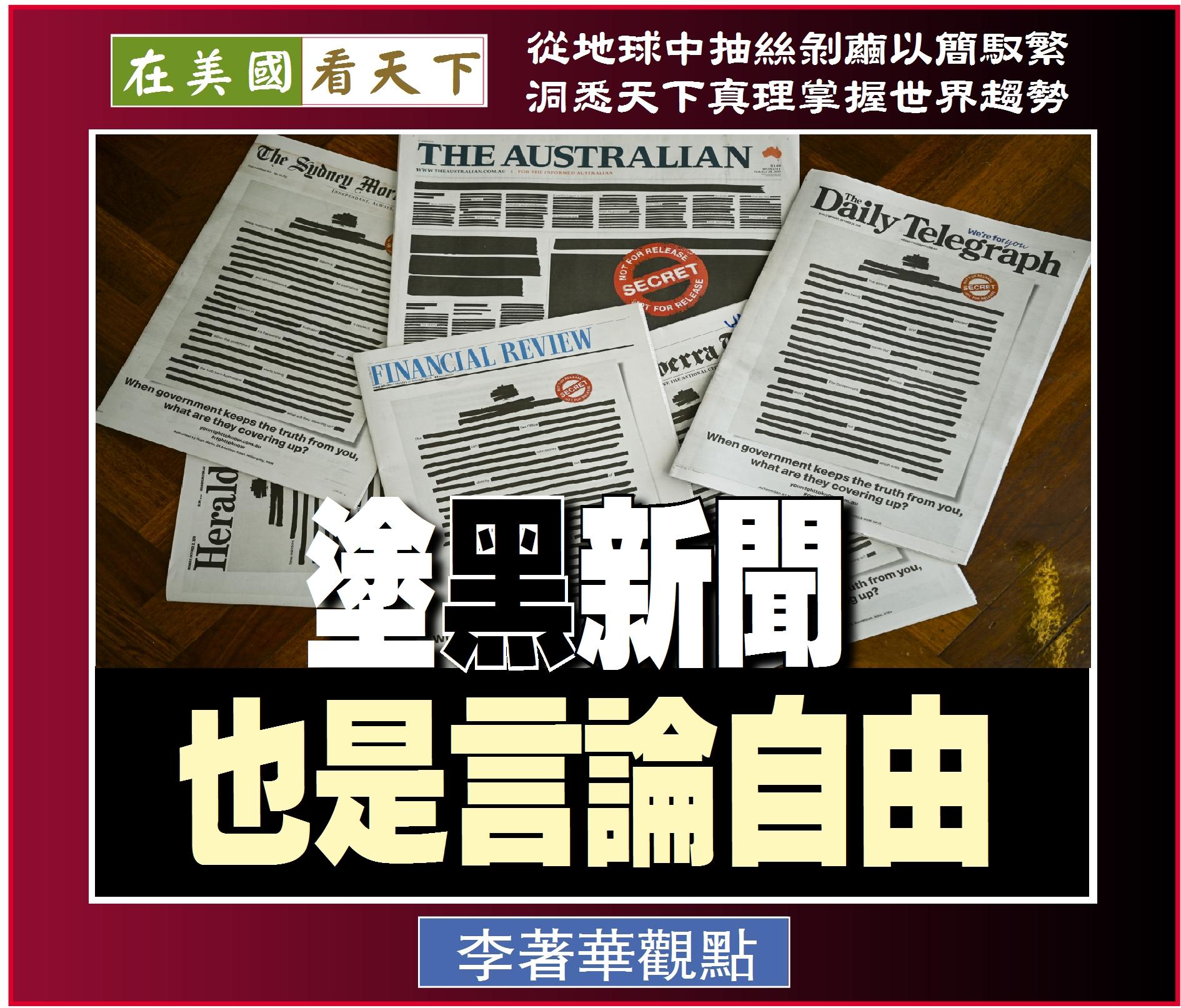 102219-塗黑新聞也是言論自由-1