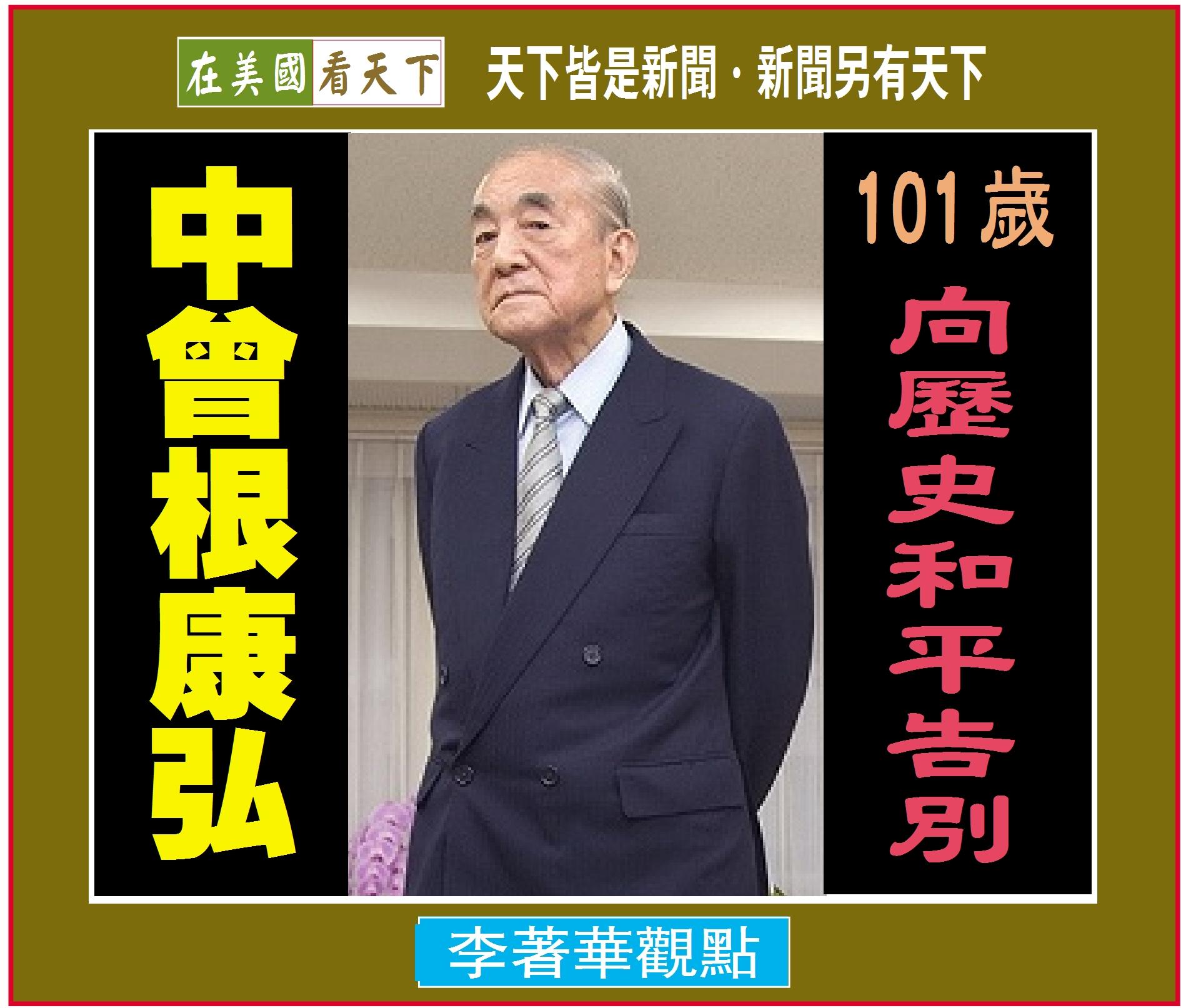 120119-中曾根康弘向歷史和平告別-1