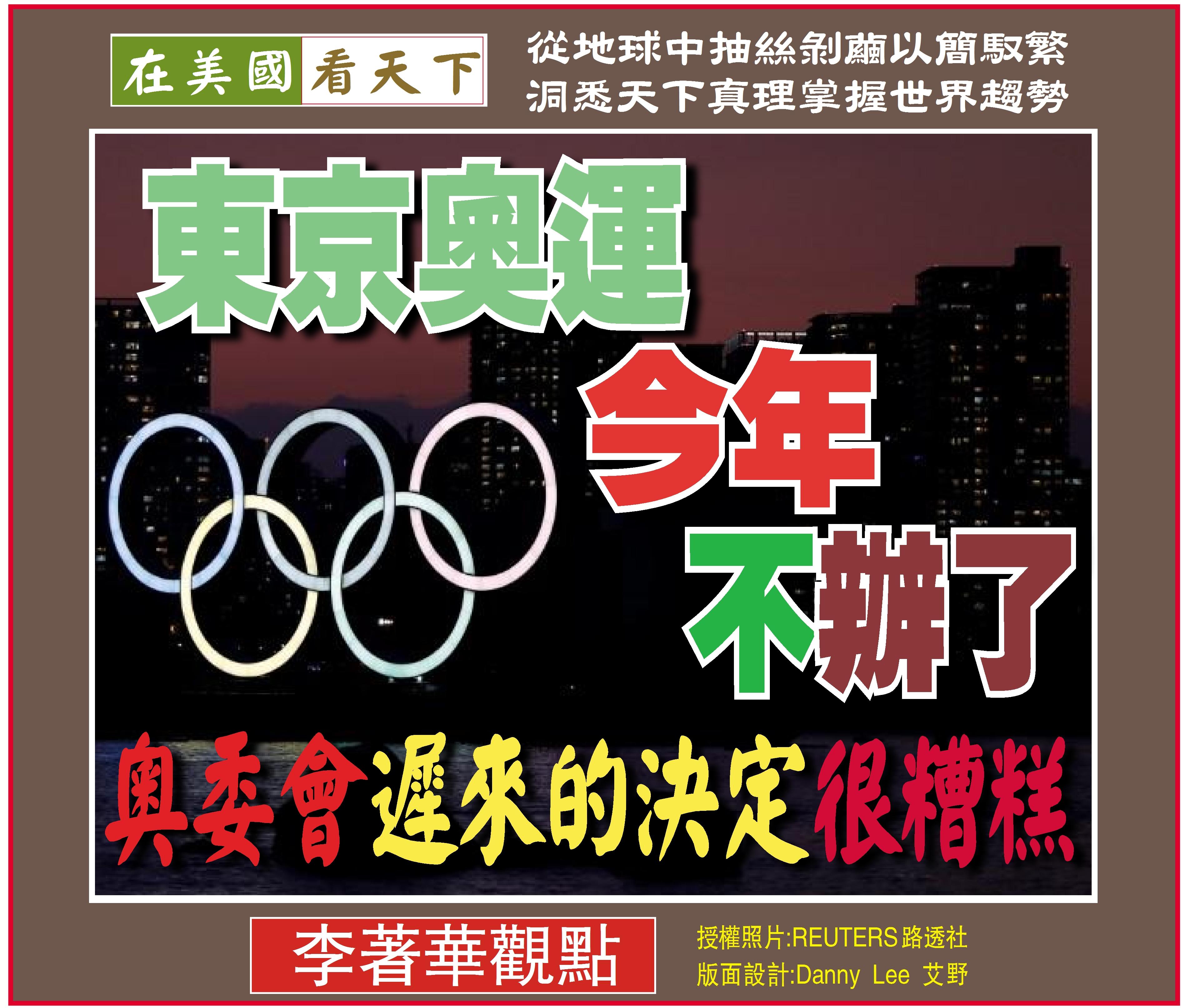 032320-東京奧運今年不辦了-奧委會遲來的決定很糟糕-1