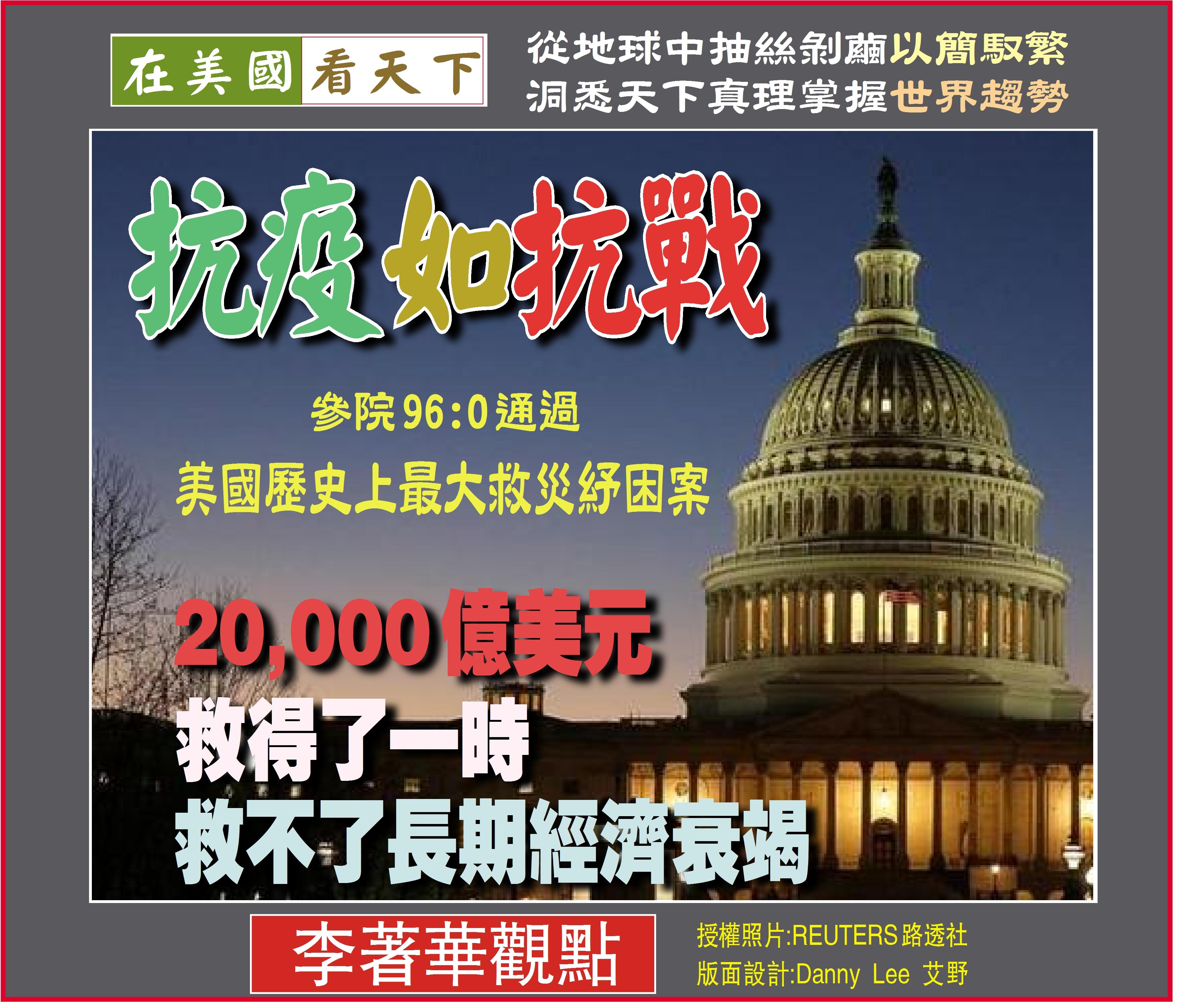 032620-抗疫如抗戰--參院通過美國史上最大紓困案-20,000億美元救得了一時,救不了長期經濟衰竭-1