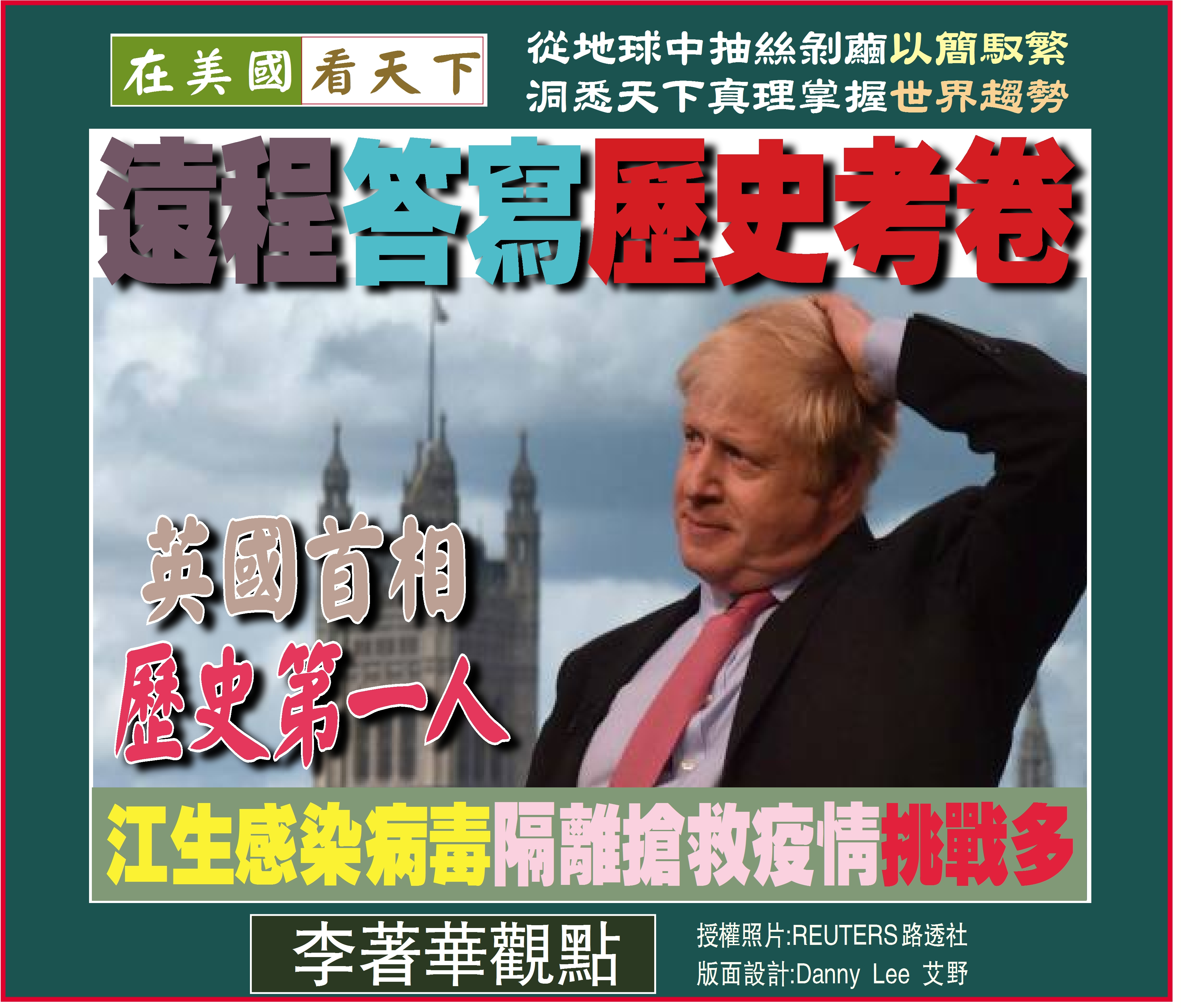 032820-遠程答寫歷史考卷--江生首相感染病毒隔離搶救英國疫情挑戰多-1