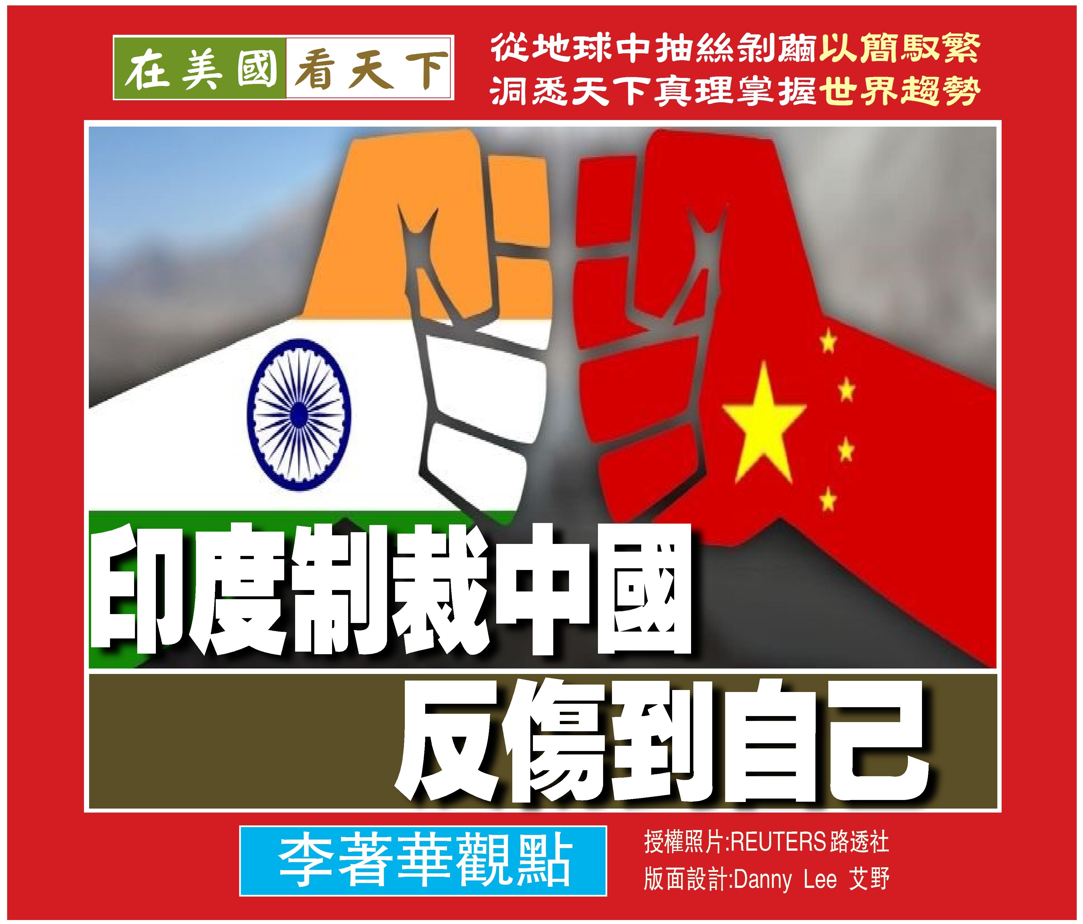 070620-印度製裁中國反傷到自己-1